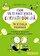 Munro Leaf - Cum sa-ti faci viata extraordinara in scoala primara -