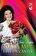 Irina Loghin - Viata mea este un cantec (carte + CD) -