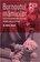 Dr. Sheryl Ziegler - Burnoutul mamicilor -
