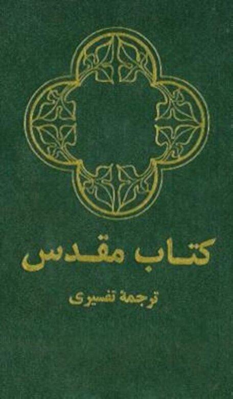 Zondervan - Persian Bible-FL-Farsi, Paperback -