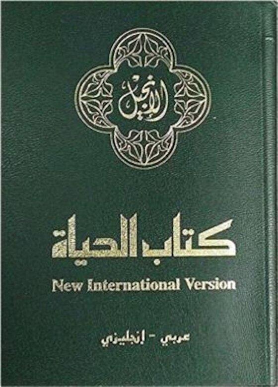 Zondervan - Arabic/English Bilingual New Testament-PR-FL/NIV, Paperback -