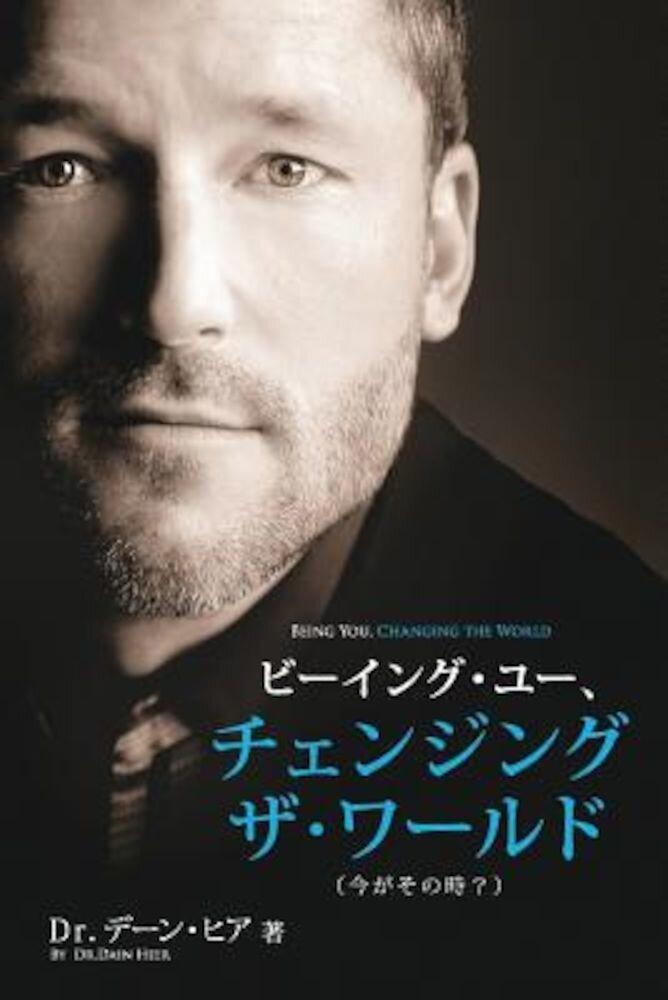 ビーイング・ユ チェンジング・ デーン, Paperback