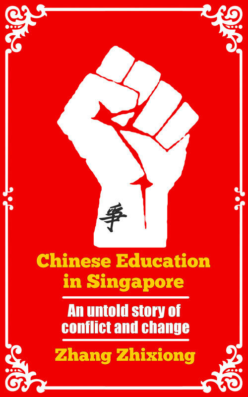 Chinese Education in Singapore: An untold story of conflict and change (eBook)