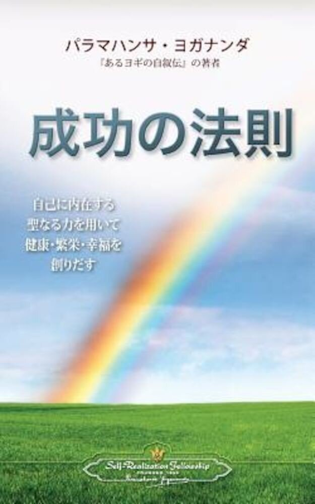 The Law of Success (Japanese), Paperback
