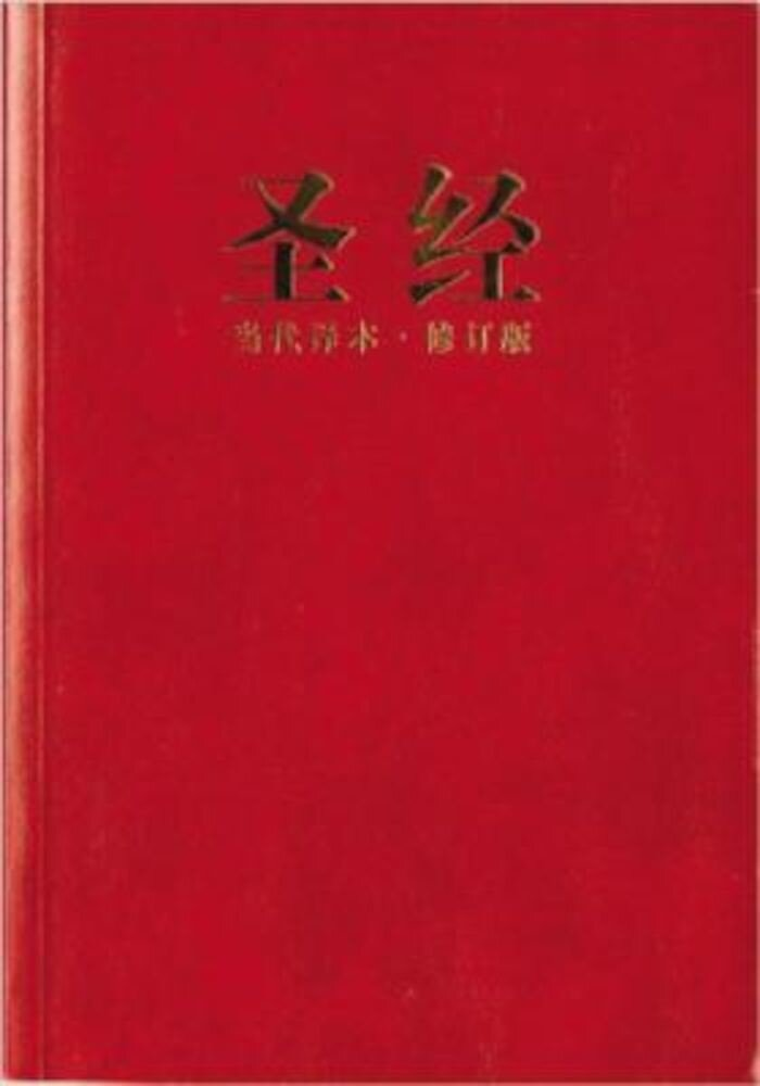 Chinese Contemporary Bible-FL, Paperback