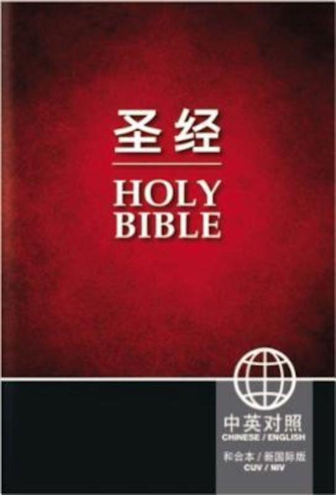Chinese English Bible-PR-Cuv/NIV, Paperback