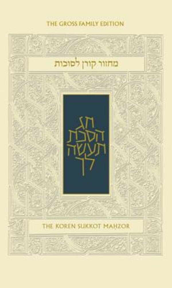 Koren Sacks Sukkot Mahzor, Ashkenaz, Hebrew/English, Hardcover