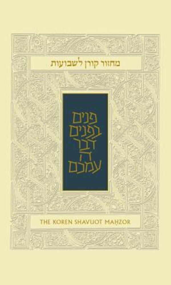 Koren Shavuot Mahzor, Ashkenaz, Hardcover