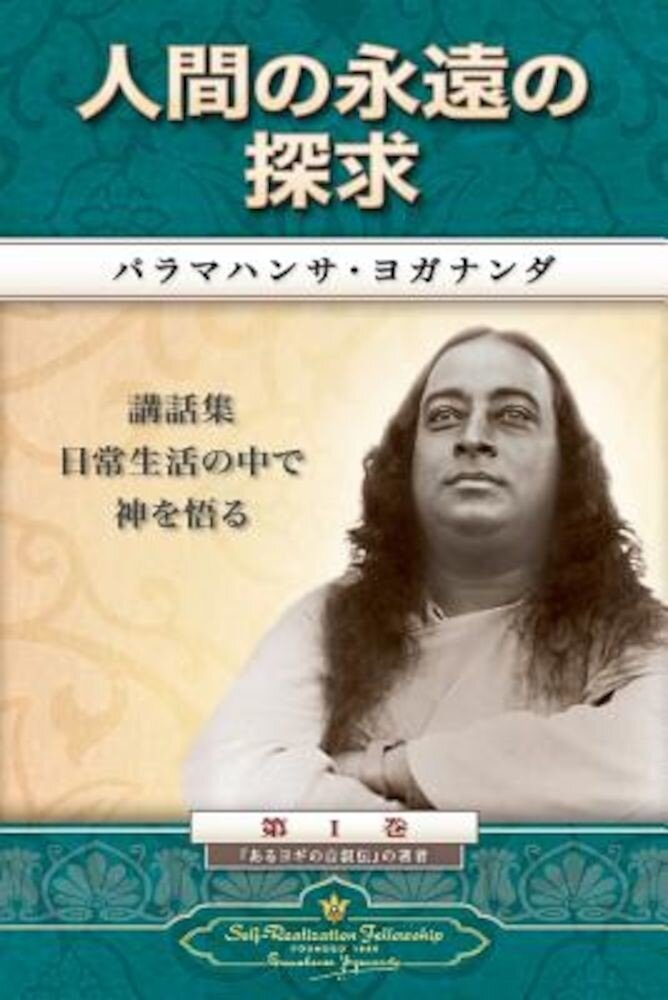 Man's Eternal Quest (Japanese), Paperback
