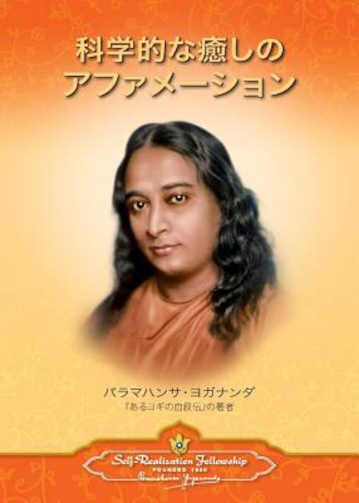 Scientific Healing Affirmations (Japanese), Paperback
