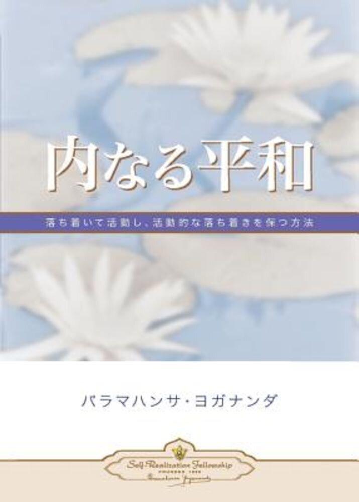 Inner Peace (Japanese), Paperback