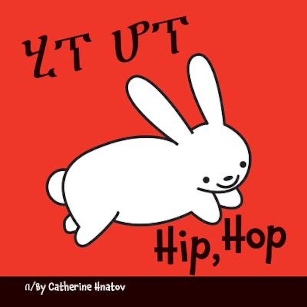 Hip, Hop (Amharic/English), Hardcover