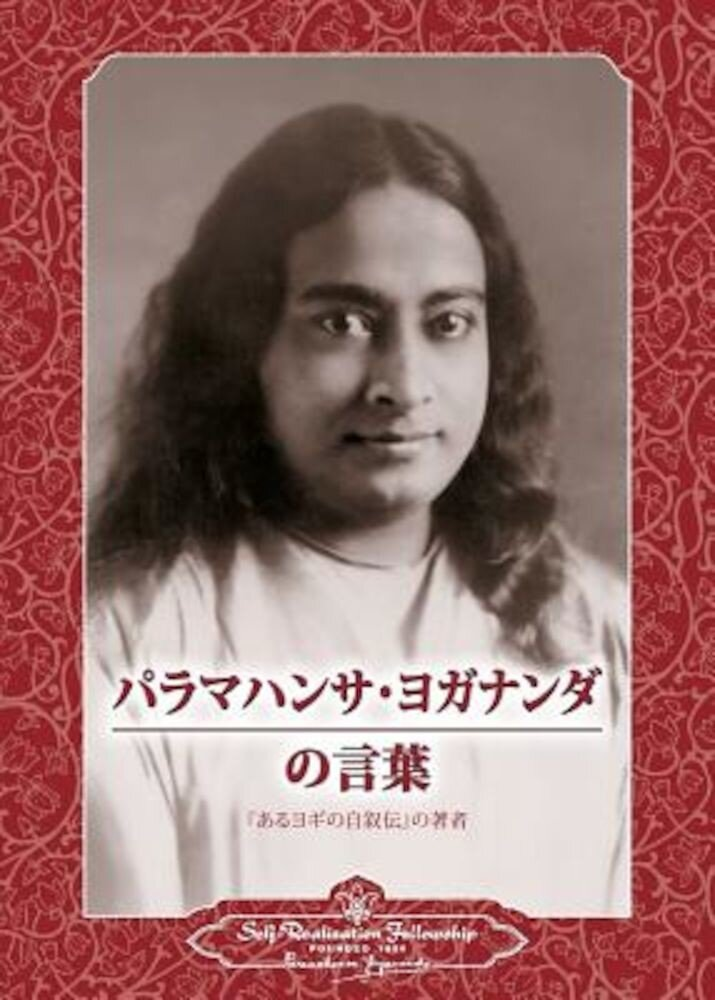 Sayings of Paramahansa Yogananda (Japanese), Paperback