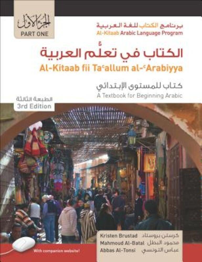 Al-Kitaab Fii Tacallum Al-Carabiyya/A Textbook For Beginning Arabic, Part 1 [With DVD], Paperback