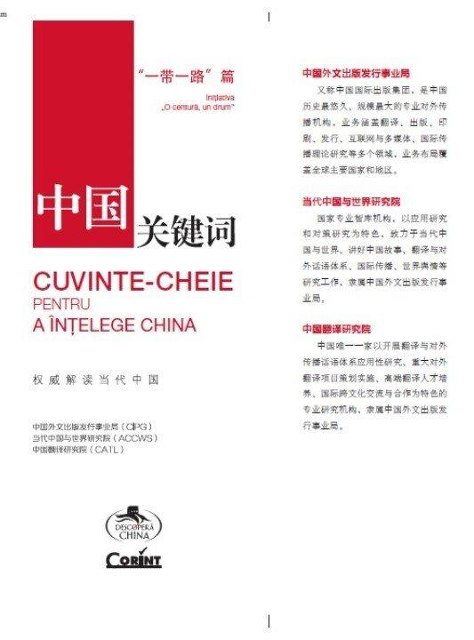 """Cuvinte-cheie pentru a intelege China. Initiativa """"O centura, un drum""""/*** poza cate"""