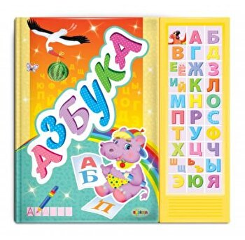 Carte cu sunete - alfabet, poezii - limba rusa/*** imagine elefant.ro 2021-2022